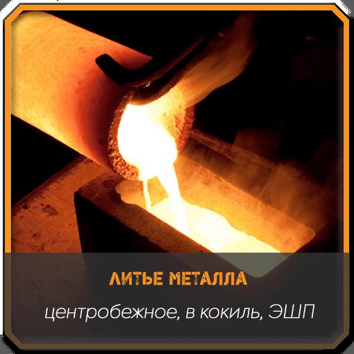 Литье металлов
