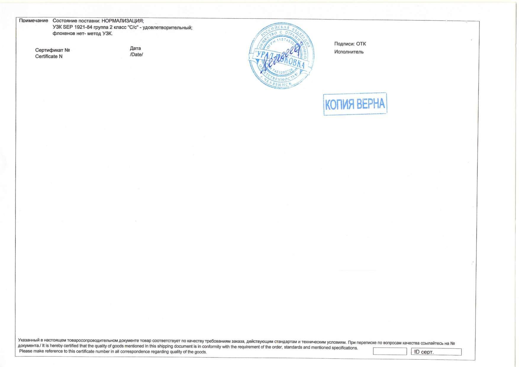 Образец сертификат 09г2с