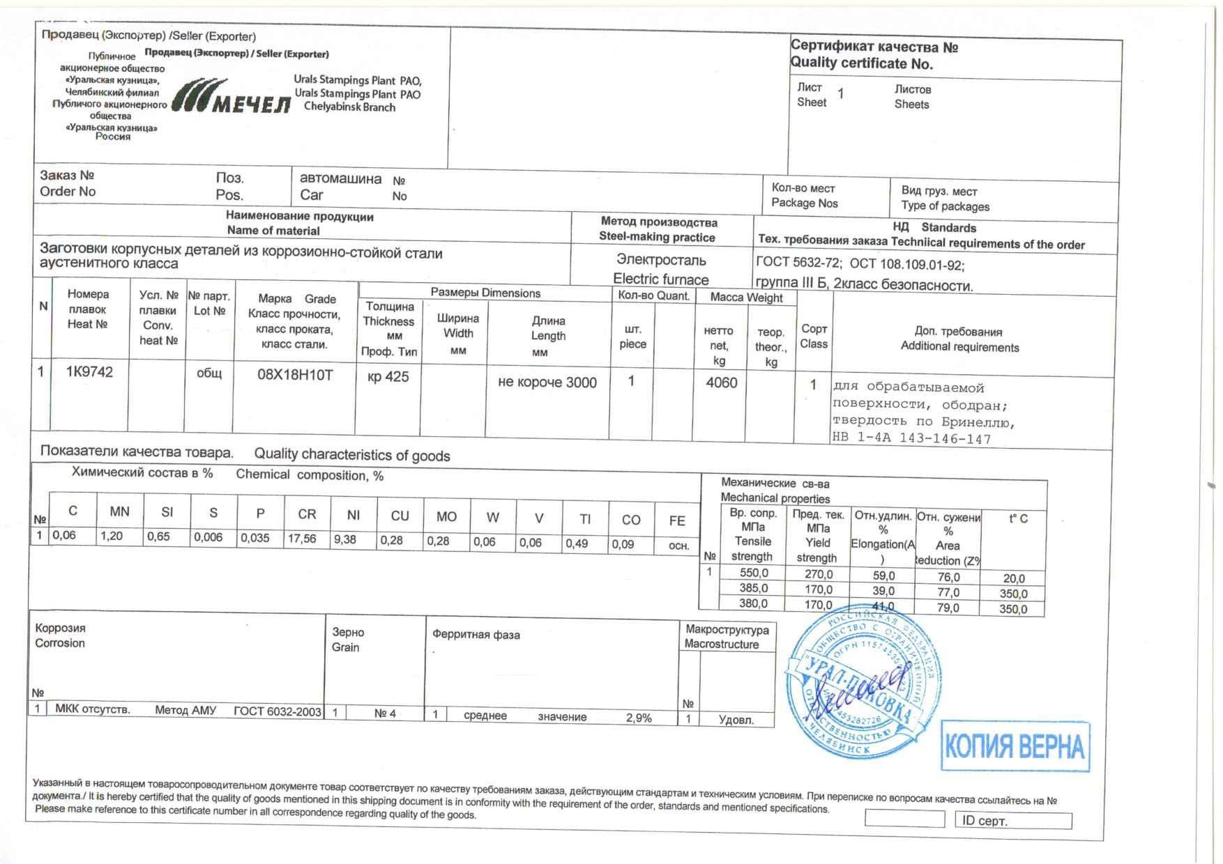Сертификат поковки 08х18н10т