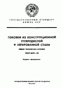 Гост 8479-70
