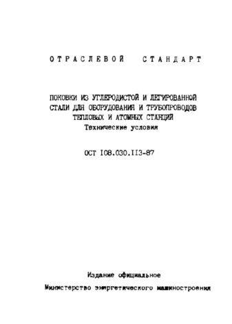 Поковки ОСТ 108.030.113-87